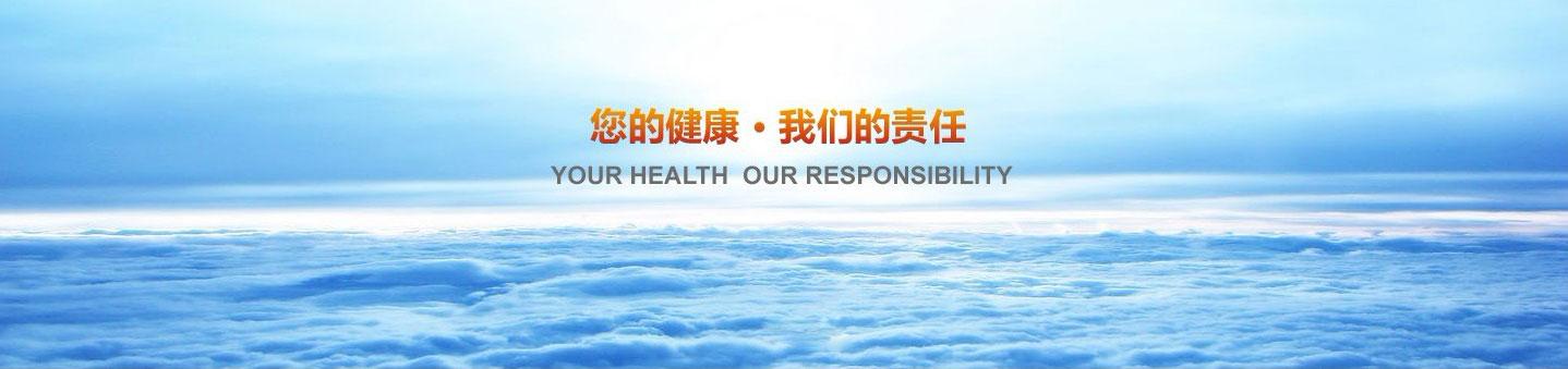 大气banner背景素材 医药
